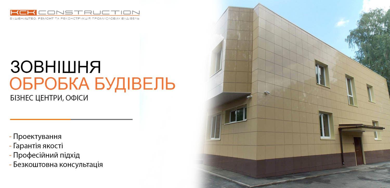 Зовнішнє оздоблення будівель