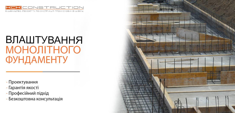 Влаштування монолітного бетонного фундаменту