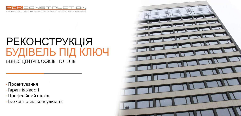 Реконструкція будівель