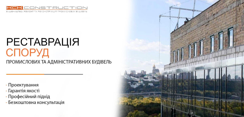 Реставрація будівель